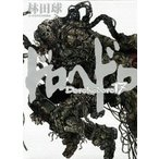 ドロヘドロ 全巻セット【1-17巻セット・以下続巻】林田球IKKI