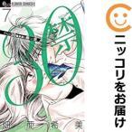 【予約商品】30禁 全巻セット(1-5巻セット・以下続巻)畑亜希美