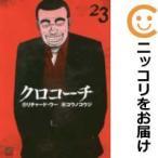 【予約商品】クロコーチ 全巻セット(全23巻セット・完結)コウノコウジ
