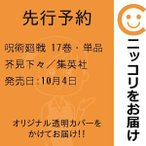 【先行予約】呪術廻戦 17巻・単品 芥見下々/集英社