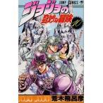 ジョジョの奇妙な冒険 1〜10巻セット