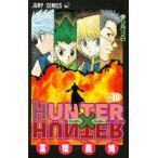 HUNTER×HUNTER―ハンター×ハンター― 1〜10巻セット