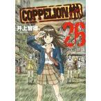 COPPELION―コッペリオン 全巻セット 1〜26巻 完結