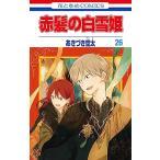 赤髪の白雪姫 全巻セット 1〜16巻 以降続巻