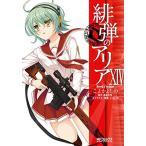 緋弾のアリア コミック版 1〜14巻セット