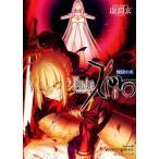 Fate/Zero フェイトゼロ  全巻セット 1〜6巻 完結