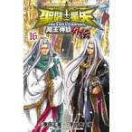 聖闘士星矢 THE LOST CANVAS 冥王神話外伝 全巻セット 1〜16巻 以降続巻