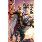 アルスラーン戦記 ノベルズ版 全巻セット 1-16巻 計11冊(完結)