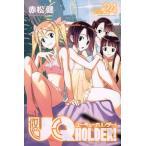 UQ HOLDER! 1-21巻セット