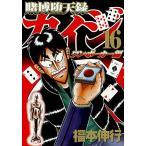 賭博堕天録カイジ ワン・ポーカー編 1-12巻セット