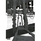 新装版 BLAME! 1-6巻セット
