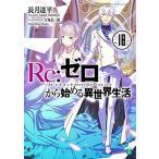 Re:ゼロから始める異世界生活 18巻