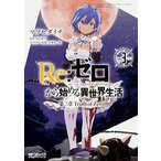 Re:ゼロから始める異世界生活 第三章 Truth of Zero 3巻