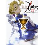 Fate/Zero コミック版 13巻