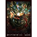 オーバーロード 14巻 滅国の魔女 アインズ・ウール・ゴウンフィギュア付特装版