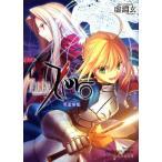 Fate/Zero—フェイトゼロ 2巻