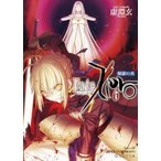 Fate/Zero—フェイトゼロ 6巻
