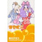 海月姫-くらげ姫 4巻