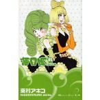 海月姫-くらげ姫 5巻
