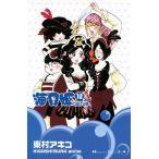 海月姫-くらげ姫 12巻