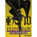 DVD付き 亜人 10巻限定版