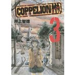 COPPELION 3