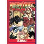 DVD付き FAIRY TAIL 59巻 特装版