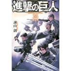 進撃の巨人 26巻 DVD付限定版