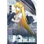UQ HOLDER! 17巻