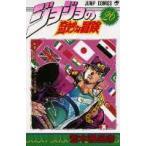 ジョジョの奇妙な冒険 26巻