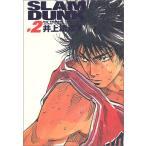 SLAM DUNK完全版  2  集英社 井上雄彦
