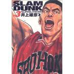 SLAM DUNK完全版  3  集英社 井上雄彦