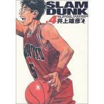 SLAM DUNK完全版  4  集英社 井上雄彦