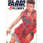 SLAM DUNK完全版  5  集英社 井上雄彦