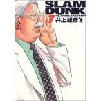 SLAM DUNK完全版  7  集英社 井上雄彦