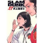 SLAM DUNK完全版  17  集英社 井上雄彦