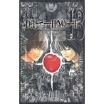 DEATH NOTE HOW TO READ -DEATH NOTE 13巻