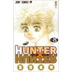HUNTER×HUNTER ハンターハンター 25巻