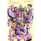 ジョジョリオン volume 7