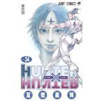 HUNTER×HUNTER-ハンターハンター 34巻