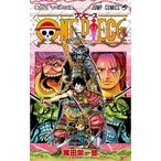 ONE PIECE -ワンピース- 95巻