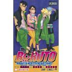 BORUTO―ボルト― 11巻 ―NARUTO NEXT GENERATIONS―