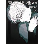 東京喰種トーキョーグール:re 8巻