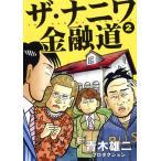ザ・ナニワ金融道 2巻