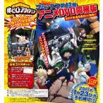 僕のヒーローアカデミア 13巻 アニメDVD同梱版