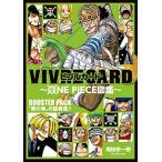 VIVRE CARD ONE PIECE図鑑 BOOSTER PACK  東の海    集英社 尾田栄一郎