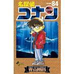 名探偵コナン 84巻 ポストカード付き 特別版
