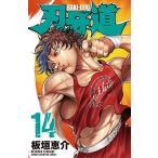 刃牙道 14巻 オリジナルアニメDVD付限定版