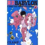 「東京BABYLON マンガ文庫版 4巻」の画像