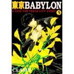 「東京BABYLON マンガ文庫版 5巻」の画像